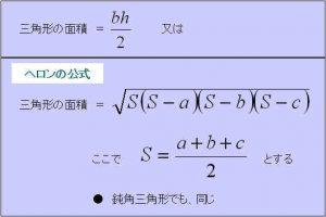 ヘロンの公式