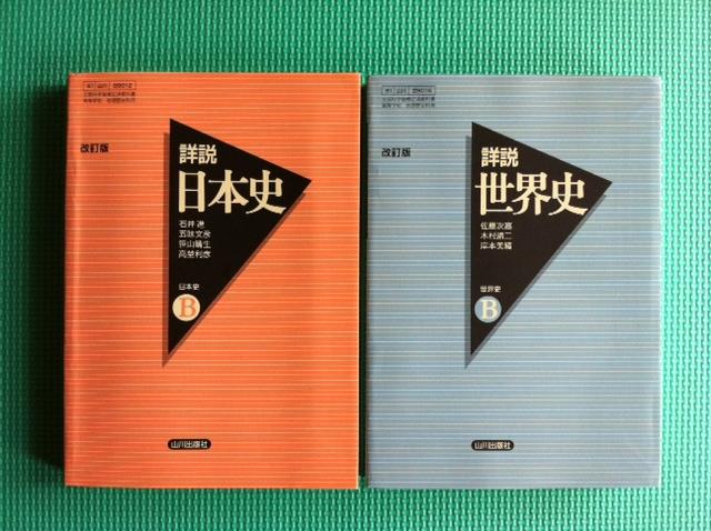 日本史と世界史