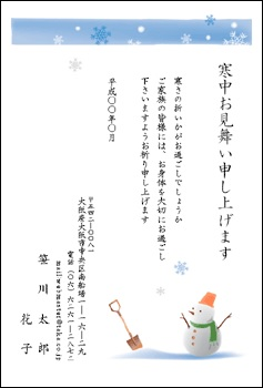 寒中見舞いの手紙の例文