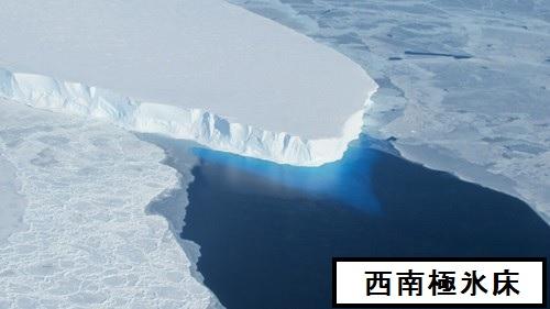 西南極氷床の氷解
