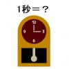 1秒の定義をわかりやすく解説!実はある原子が大きく関係してた?