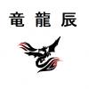 「竜」と「龍」の違いって何?「辰」の意味も含めて詳しく解説!